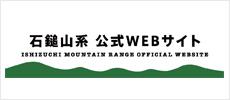 石鎚山系公式WEBサイト