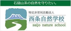 西条自然学校